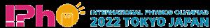 国際物理オリンピック2022